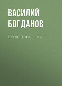 Василий Богданов -Стихотворения