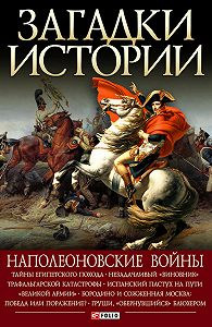 Валентина Скляренко, Владимир Сядро - Наполеоновские войны