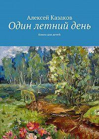 Алексей Казаков - Один летнийдень