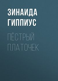 Зинаида Гиппиус -Пёстрый платочек