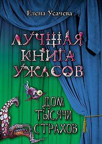 Елена Усачева -Дом тысячи страхов
