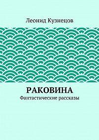 Леонид Кузнецов -Раковина. Фантастические рассказы