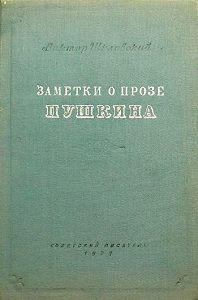 Виктор Шкловский -Заметки о прозе Пушкина