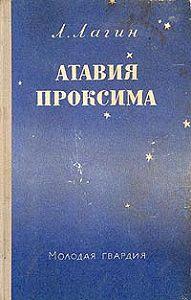 Лазарь Лагин -Атавия Проксима