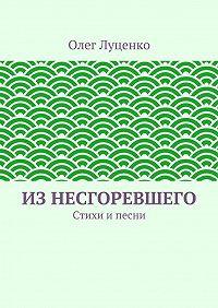 Олег Луценко -Изнесгоревшего. Стихи ипесни