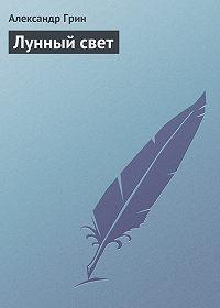 Александр Грин -Лунный свет