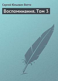 Сергей Юльевич Витте -Воспоминания. Том 3