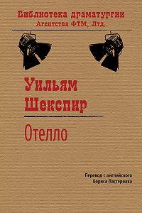 Уильям Шекспир -Отелло