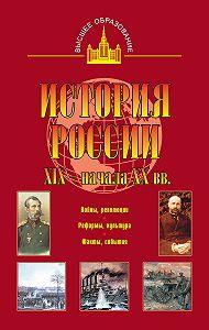 Николай Цимбаев -История России XIX – начала XX вв.