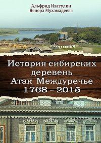 Венера Мухамадеева -История сибирских деревень. Атак Междуречье 1768—2015