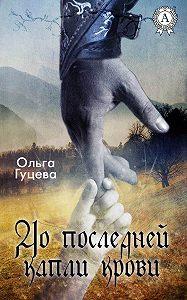 Ольга Гуцева - До последней капли крови