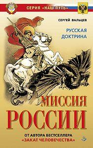 Сергей Вальцев - Миссия России. Национальная доктрина