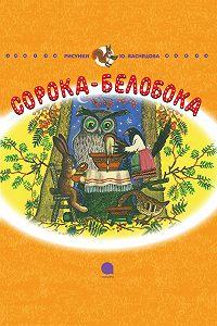 Корней Чуковский -Сорока-Белобока