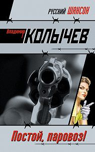 Владимир Колычев -Постой, паровоз!