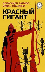 Александр Бачило -Красный Гигант