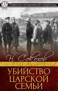 Н. Соколов - Убийство царской семьи