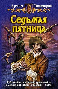 Артем Тихомиров -Седьмая пятница