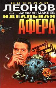 Николай Леонов -Идеальная афера