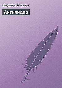 Владимир Маканин -Антилидер