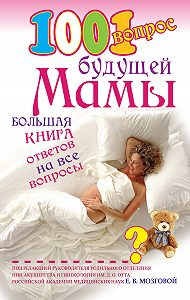 Елена Петровна Сосорева - 1001 вопрос будущей мамы
