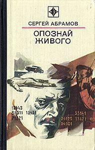 Сергей Абрамов -Два узла на полотенце