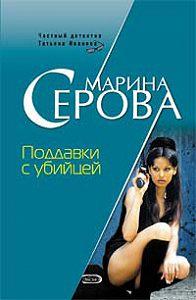 Марина Серова -Поддавки с убийцей