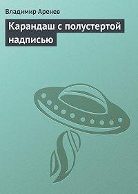 Владимир Аренев -Карандаш с полустертой надписью