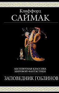 Клиффорд Саймак -Заповедник гоблинов
