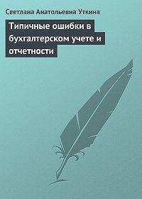 Светлана Анатольевна Уткина -Типичные ошибки в бухгалтерском учете и отчетности