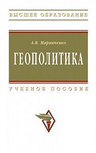Анатолий Васильевич Маринченко -Геополитика: учебное пособие