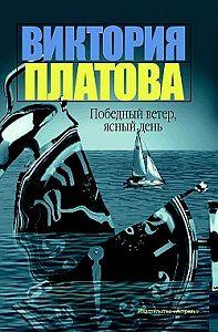 Виктория Платова - Победный ветер, ясный день