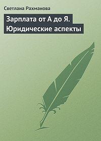 Светлана Рахманова - Зарплата от А до Я. Юридические аспекты