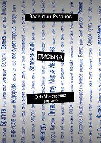 Валентин Рузанов -Письма. Ctrl+Alt+стрелка вправо