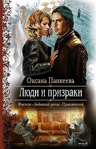 Оксана Панкеева -Люди и призраки