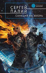 Сергей Палий -Санкция на жизнь