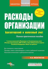 Иван Феоктистов -Расходы фирмы. Бухгалтерский и налоговый учет. Полное практическое руководство