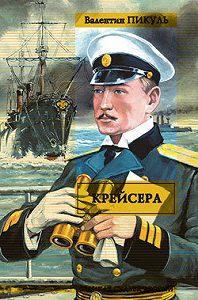 Валентин Пикуль -Крейсера