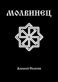 Алексей Солопов - Молвинец