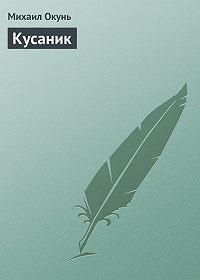 Михаил Окунь -Кусаник
