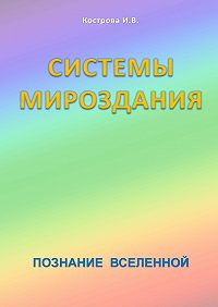 Ирина Кострова - Системы Мироздания