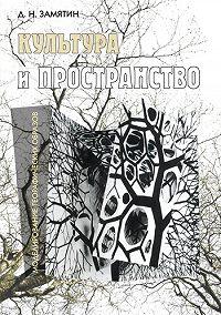 Дмитрий Николаевич Замятин - Культура и пространство. Моделирование географических образов