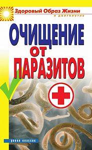 Дарья Нестерова -Очищение от паразитов