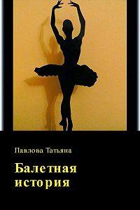 Татьяна Владимировна Павлова -Балетная история