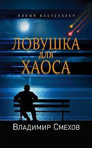 Владимир Смехов -Ловушка для Хаоса