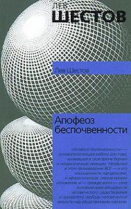 Лев Исаакович Шестов -Апофеоз беспочвенности