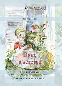 Виктор Плиев - Окно в детство. Стихи и рассказы (сборник)