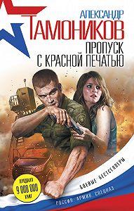Александр Тамоников -Пропуск с красной печатью