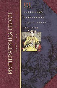 Цзюн Чан - Императрица Цыси. Наложница, изменившая судьбу Китая. 1835—1908