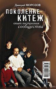 Дмитрий Владимирович Морозов - Поколение Китеж. Опыт построения сообщества