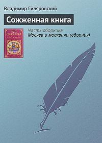 Владимир Гиляровский -Сожженная книга